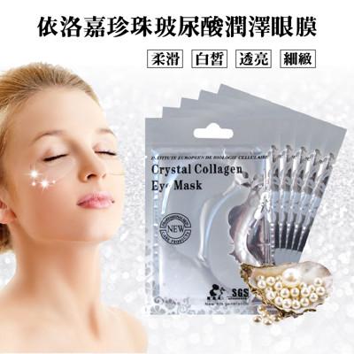 【依洛嘉】珍珠玻尿酸潤澤眼膜 (6.3折)