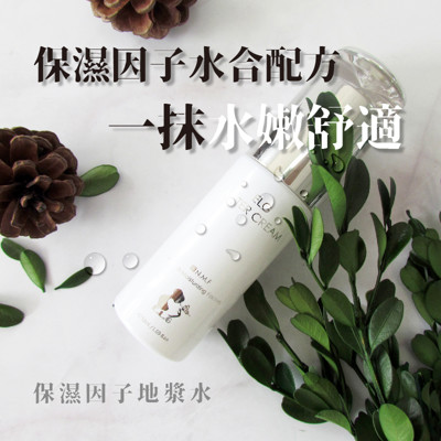 【依洛嘉 】超保濕因子地漿水50ml (3.6折)