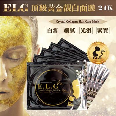 【依洛嘉】頂級黃金靚白果凍面膜 (6.1折)