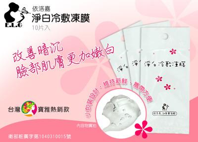 【依洛嘉】淨白冷敷凍膜 (4.8折)