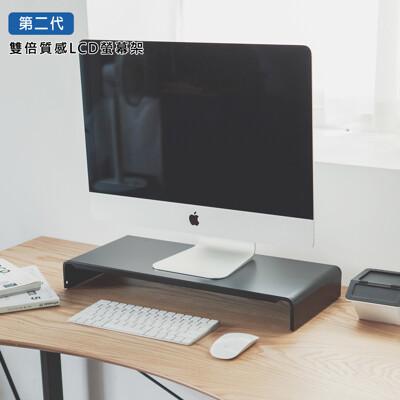 第二代高質感螢幕架/桌上架/墊高架/桌上收納/3色/i0302 (4折)