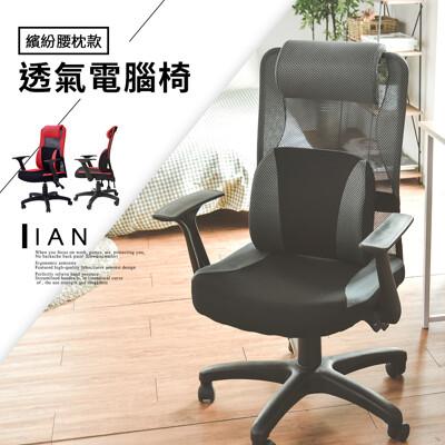 高級附PU枕可移扶手電腦椅/電腦椅/辦公椅/書桌椅/椅子/6色/I0279