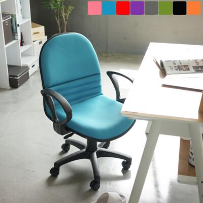 復刻經典款小資辦公椅/椅子/書桌椅/電腦椅/主管椅/椅/8色/I0104