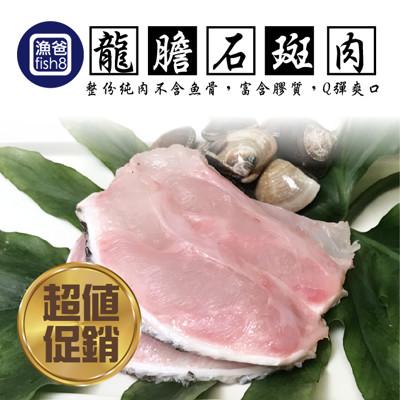【團購】龍膽石斑清肉(150g/包) (6.2折)