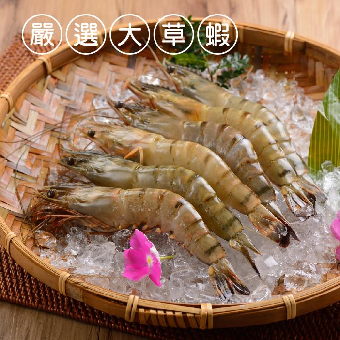 嚴選大草蝦8隻(250g)/盒