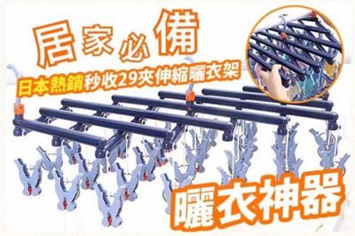 曬衣神器-日本熱銷秒收29夾伸縮曬衣架 (3.9折)
