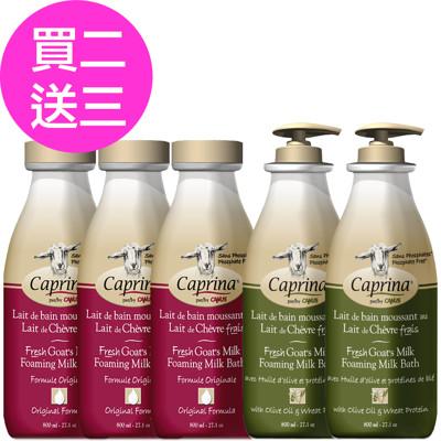 【Caprina肯拿士】橄欖油與小麥蛋白+經典原味泡澡沐浴乳雙用途800ml超值五件組 (4折)