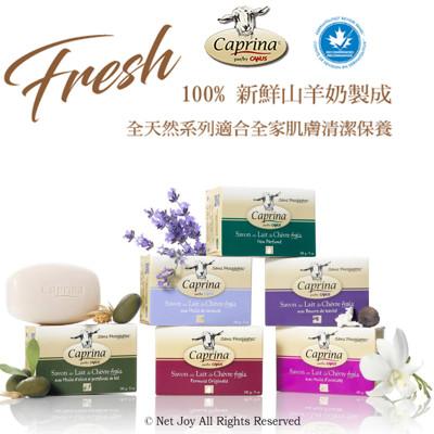 加拿大原裝進口皮膚科醫生推薦 Caprina 肯拿士新鮮山羊奶皂141g (5.9折)