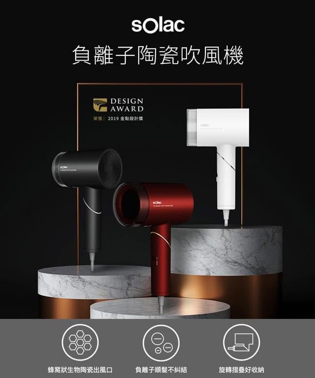 solac負離子生物陶瓷吹風機hcl-501g  鐵灰色
