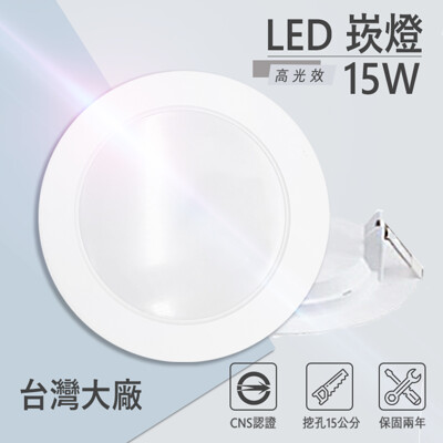 原廠兩年保固 台灣大廠 LED崁燈 15W 15公分 護眼無藍光 CNS認證 (4.4折)