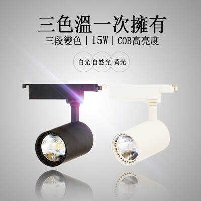 15W《含稅 保固2年》三段變色 爆亮 經典消光直筒 黑/白燈具《COB光源》LED軌道燈 (8.7折)