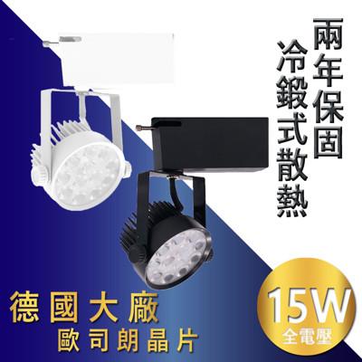 【冷緞式超強散熱 AR70】德國歐司朗晶片 LED軌道燈 15W 降低室內溫度 1500lm (6.7折)