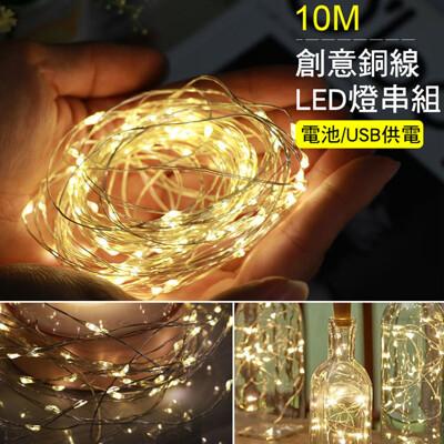 【台灣現貨】USB/電池兩用LED燈串組 (10米) 北歐風 圓球燈 雪花燈 星星燈 銅線燈 房間造 (9.8折)
