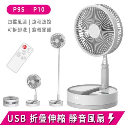 P10 折疊風扇 8吋遙控 充電風扇 迷你USB電風扇 靜音風扇 USB風扇 小型風扇 (9.6折)