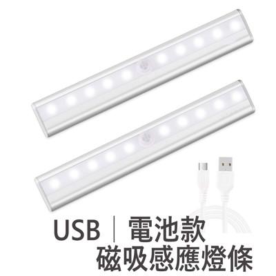 升級鋁合金LED充電磁吸式感應燈(10顆LED)