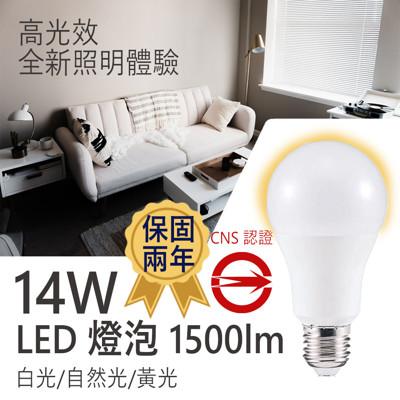 《含稅●兩年保固》台灣大廠 亮博士 LED燈泡 14W E27球泡 高流明高亮度 1500lm (3.3折)