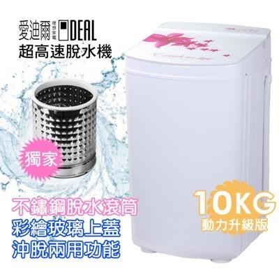 【IDEAL 愛迪爾】10KG 不鏽鋼滾桶 玻璃上蓋 高速脫水機 限量促銷(E0728LX 大百合機 (5.5折)