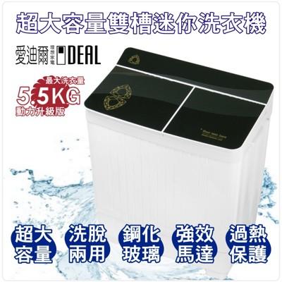 【IDEAL 愛迪爾】5.5kg 超大容量 鋼化玻璃 洗脫兩用 迷你雙槽洗衣機 (E0740B Pl (5.1折)