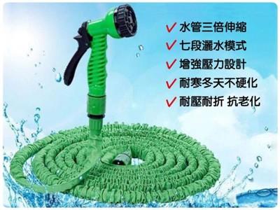 50FT【伸縮噴水槍】伸縮水管水槍套組 洗車園藝澆花 七種出水噴頭灑水模式 (5.3折)