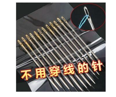 穿針神器不用穿線的手縫針2款隨機出貨 縫衣針 手工DIY免認針手縫針 盲人針 免穿針qs (1.3折)