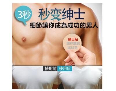 【男性一次乳貼】男士胸貼紳士貼防凸點 男生專用乳頭貼襯衫 POLO衫 汗衫 麻料上衣 乳頭貼 胸貼 (1.2折)