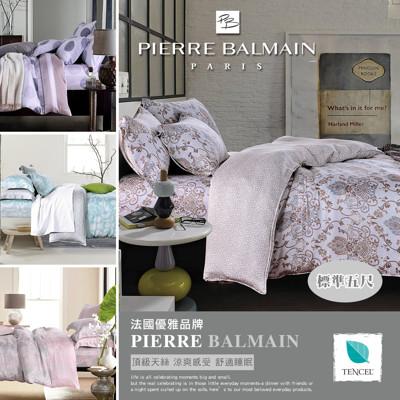 ★愛丁堡Home★ 法國優雅品牌PIERRE BALMAIN皮爾帕門 頂級天絲四件式雙人床包 (4折)