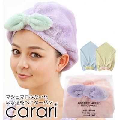 日本 Carari Mor 柔軟 三倍吸水量 蝴蝶結包覆頭巾 浴帽 (6.6折)