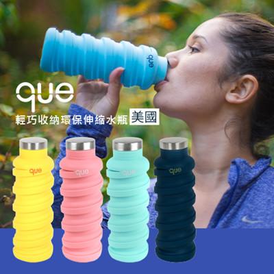 美國 Que Bottle 輕巧收納環保伸縮水瓶 600ml (3.2折)