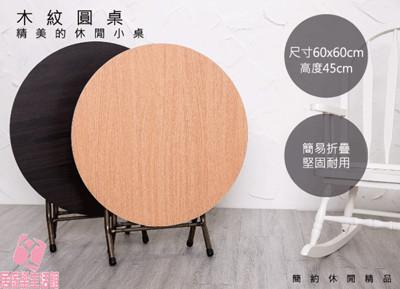 『居傢樂生活館』日式摺疊木紋圓桌 折疊桌 茶几 便攜桌 休閒桌 餐桌 (7.1折)