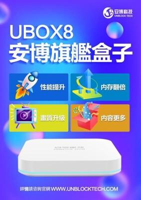 第八代 安博盒子 UBOX8 PRO MAX 越獄純淨版 電視機上盒 (10折)