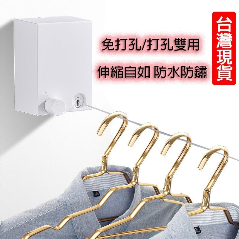 現貨隱形式伸縮曬衣繩 免打孔曬衣架 晾衣神器 掛壁式 不佔空間 室內 室外 鋼絲曬衣繩 可打孔