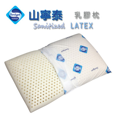 【山寧泰】Sanitized 天然乳膠枕 (7折)