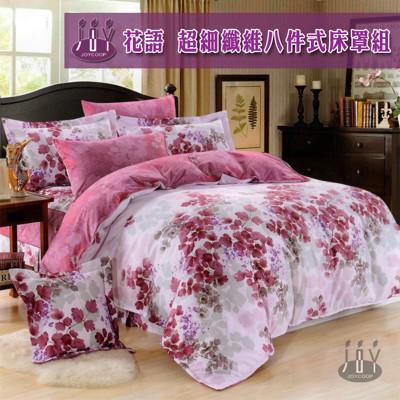 【JOY】花語 超細纖維雙人八件式床罩組 5x6.2尺 (6.4折)