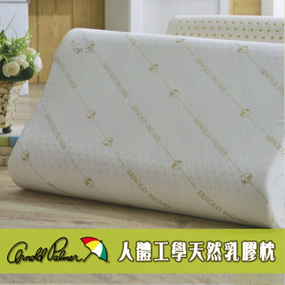 【雨傘牌】Arnold Palmer 人體工學天然乳膠枕 (7折)