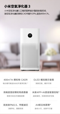 【快速出貨】小米空氣淨化器 3 空氣清淨機 3 APP操控 台灣公司貨 (8.6折)