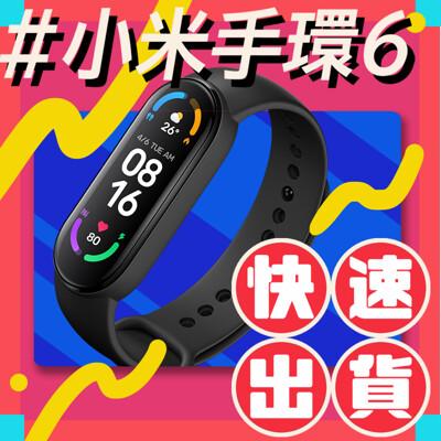 【小米】小米手環6 運動手環 保固一年 在台現貨 送水凝膜 (8.9折)
