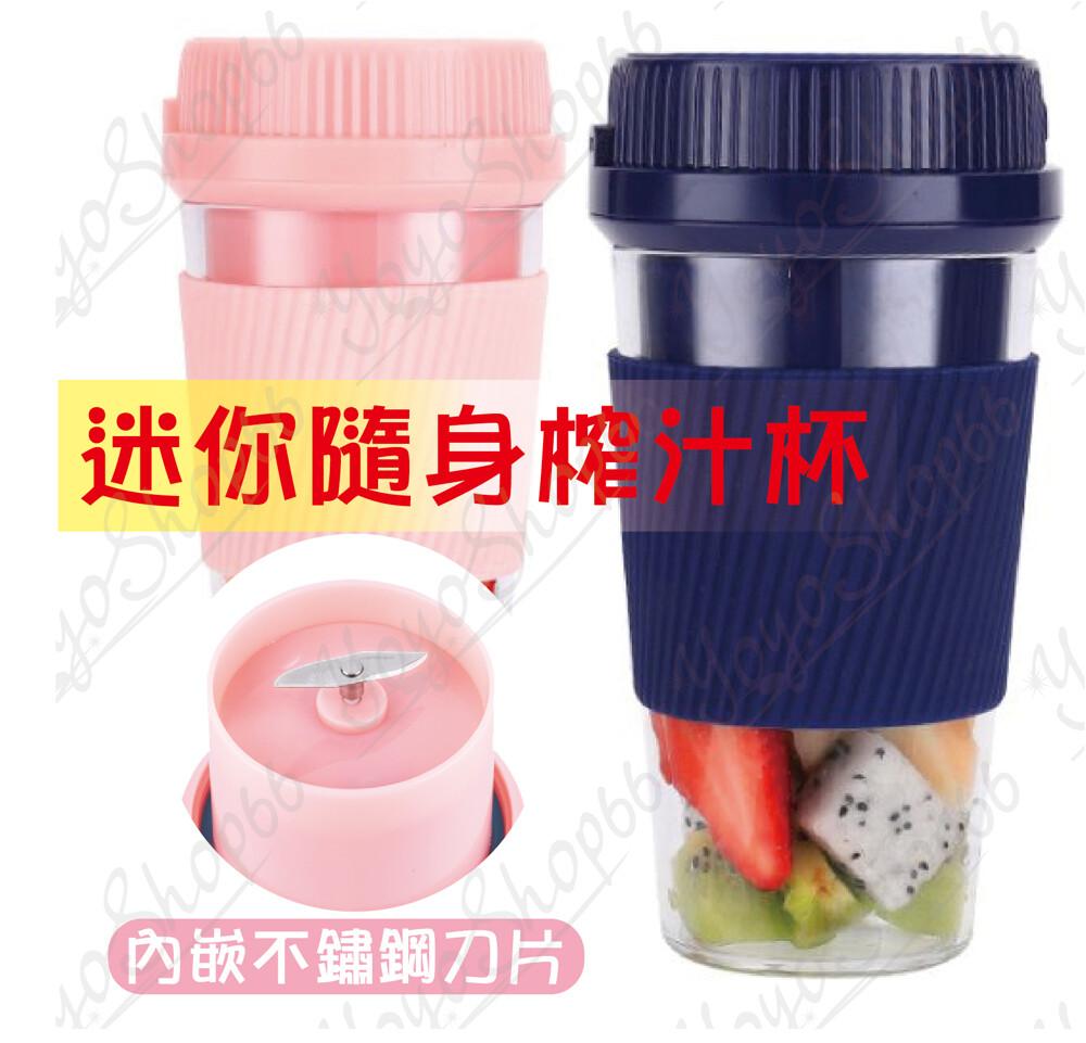 超大心隨身榨汁杯 迷你隨身電動榨汁杯 榨汁機 電動榨汁杯 水果榨汁 迷你小型 便攜式 #767