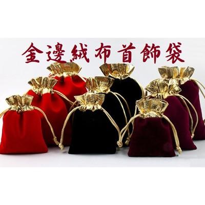 超大心小絨布袋 錦囊 小福袋 抽繩束口袋 飾品包裝袋 首飾袋  錦袋 佛珠金邊首飾袋#151 (5.2折)