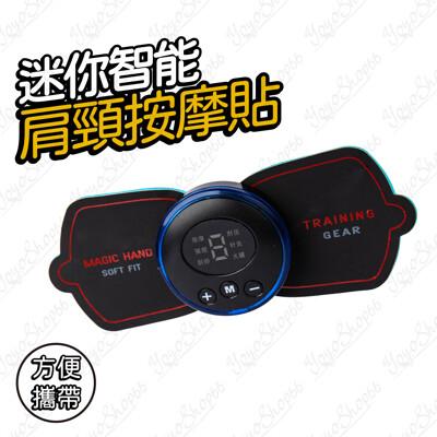 超大心單賣貼片智能肩頸按摩貼 便攜式迷你隨身按摩儀 脈衝按摩器 微電流充電款 多功能#886 (8.5折)