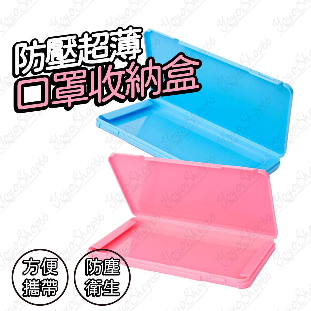 超大心口罩收納盒 藥物置物盒 口罩暫存夾 防壓超薄 環保便攜 防塵衛生 小物品收納#913