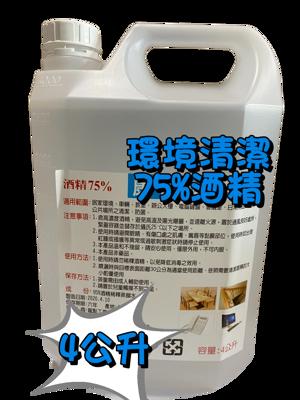 現貨 大罐卡欸合 酒精75% 環境清潔 4000ml 康利潔 4公升 4l 居家環境 75%酒精 (4.7折)