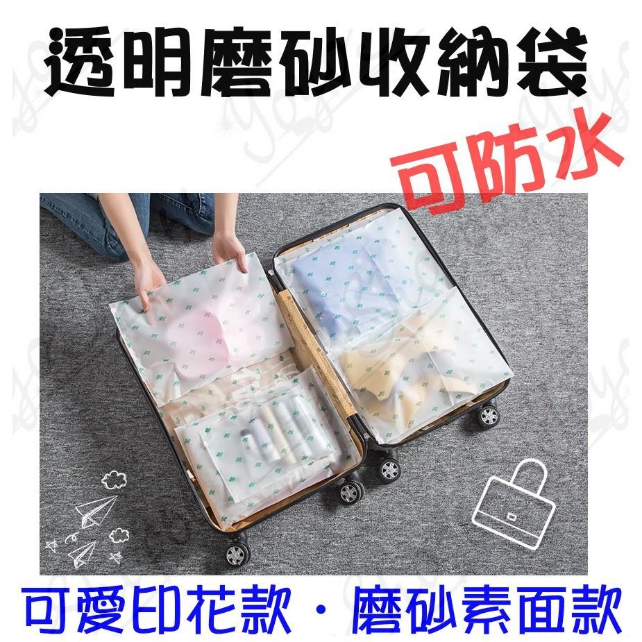 超大心花色款,加大收納夾鏈袋 加厚防水塑料袋 行李衣服整理袋 磨砂收納袋#638