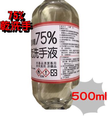 乾洗手 大量現貨 75% 乙醇酒精 500ml 清潔液 防疫必備 酒精75% 台灣製造