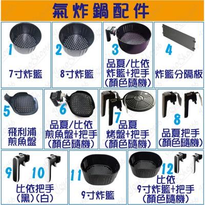 【超大心】【品夏/其他品牌-7吋/8吋炸籃】氣炸鍋配件炸籃#601 (7.1折)