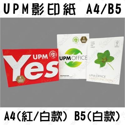 【超大心】【A4】upm影印紙a4/b5 70磅 一包500張 印表機影印紙 列印紙 傳真紙#548 (6.5折)