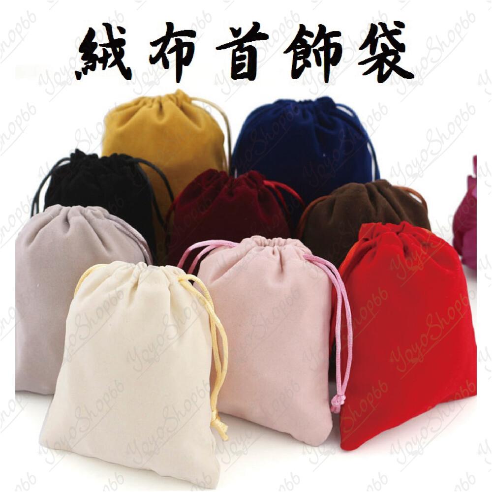 超大心特大15x20cm絨布首飾袋 絨布袋 束口袋 錦囊錦袋 首飾袋 珠寶收納 #424