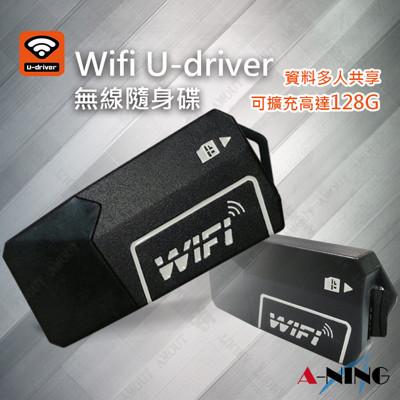 【A-NING Wifi U-driver 無線隨身碟】贈8G SD卡│安卓IOS系統│多人共享 (8折)