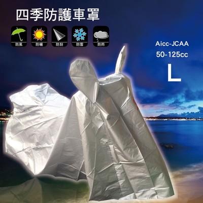 【A-NING 特級機車專用車罩 L】超輕量 防雨防風 防紫外線│附收納袋 (8.7折)