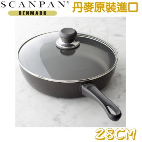 丹麥scanpan思康鍋單柄平底鍋28cm(送鍋蓋)