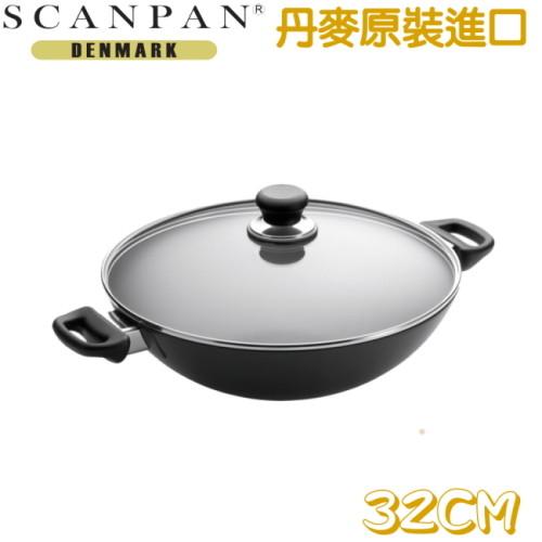 丹麥 scanpan經典系列32cm不沾炒鍋(送高級不沾鍋鏟)